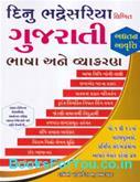 Spardhatmak Pariksha Mate Gujarati Bhasha ane Vyakaran (Latest Edition)