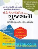 Gujarati Bhashabhivyakti Ane Lekhan Kaushalya (Latest Edition)