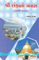 Sri Lankano Pravas (Gujarati Book)