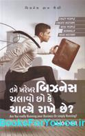 Tame Kharekhar Business Chalavo Chho Ke Chalye Rakhe Chhe (Gujarati Book)