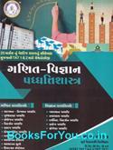 TAT 1 ane 2 Mate Ganit Vigyan Tatha Samajik Vigyan Paddhatishastra (Latest Edition)