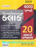 Bin Sachivalay Clerk Pariksha Mate Model Paperset by World Inbox (Latest Edition)