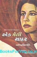 Ek Maili Chadar (Gujarati Translation Of Ek Chadar Maili Si)
