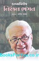 Kavya Vishesh Niranjan Bhagat (Gujarati Kavyo)