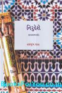 Niruddeshe (Pravas Sansmarano)