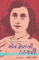 The Diary of A Young Girl (Gujarati Book)