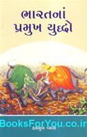 Bharatna Pramukh Yuddho (Gujarati Book)