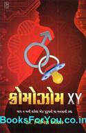Chromosome XY (Gujarati Navalkatha)