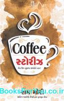 Coffee Stories (Gujarati Laghu Kathao)