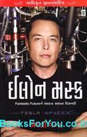 Elon Musk (Gujarati Biography)