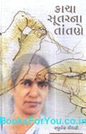 Kacha Sutarne Tantane (Gujarati Navalkatha)
