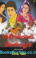 Lohi Nitarto Ugashe Suraj (Gujarati Navalkatha)