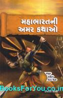 Mahabharatni Amar Kathao (Gujarati Book)