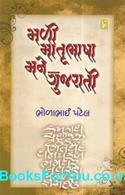 Mali Matrubhasha Mane Gujarati