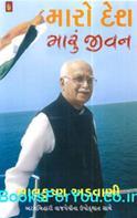 Maro Desh Maru Jivan (Lalkrishna Advani Ni Atmakatha)