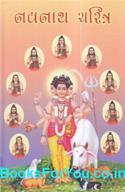 Navnath Charitra (Gujarati Book)