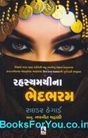 Rahasyamayina Bhedbharam (Gujarati Translation of She And Allan)