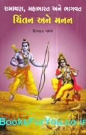 Ramayan Mahabharat ane Bahgwatnu Chintan ane Manan (Gujarati Book)