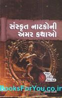 Sanskrit Natakoni Amar Kathao (Gujarati Book)
