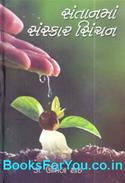 Santanma Sanskar Chintan (Gujarati Book)