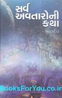 Sarva Avataroni Katha (Gujarati Book)