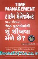 Time Management Parna Vishwana Shreshth Pustakomathi Shu Shikhva Male Chhe (Gujarati)
