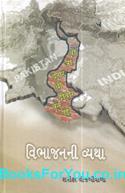 Vibhajan Ni Vyatha (Gujarati Book)
