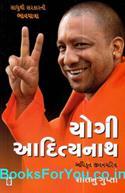 Yogi Adityanath (Gujarati Biography)