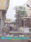 Amdavadna Polo Ane Para (Gujarati Book)