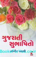 Gujarati Subhashito (Book)
