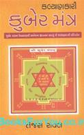 Kalyankari Kuber Mantra (Gujarati Book)