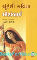 Mirabaini Chunteli Kavitao (Gujarati)