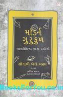 Modern Gurukul (Gujarati Edition)