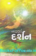 Navla Darshan (Gujarati Adhyatmik Lekhono Sangrah)