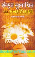 Sanskrit Subhashito Ane Ratnakanikao (Gujarati Book)