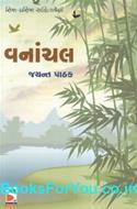 Vananchal (Balyakaal Ni Smrutio)