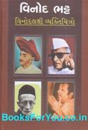 Vinod Bhatt Vinodlaxi Vyaktichitro (Gujarati Book)
