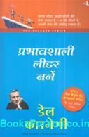 Prabhavshali Leader Bane (Hindi Translation of Become An Effective Leader)