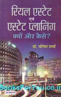 Real Estate Evam Estate Planning (Hindi Book)