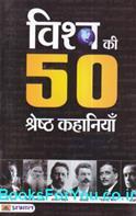 Vishwa Ki 50 Shreshtha Kahaniyan (Hindi)