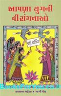 Aapna Yugni Veerangnao (Gujarati Book)