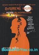Hatashama Asha (Gujarati Book)