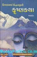 Himalayma Uddhavvjini Krishna Katha (Gujarati Book)