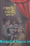 Rangbhumina Rangbhina Sambharna (Gujarati Book)