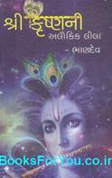 Shri Krishnani Alaukik Leela (Gujarati Book)
