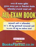 2012 thi Gujarat Sarkar Dwara Levayel Parikshaona Prashnapatro Jawab Sathe (Latest Edition)