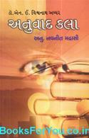 Anuvad Kala (Gujarati Book)