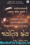 Mahendra Raval