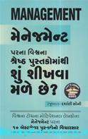 Management Parna Vishwana Shreshth Pustakomathi Shu Shikhva Male Chhe (Gujarati)