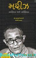 Mariz Astitva Ane Vyaktitva (Gujarati Book)